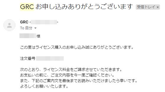 GRC購入時に届いたメール